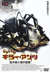 キラー・アンツ [DVD]