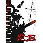 バニーマン / 鮮血のチェーンソー [DVD]