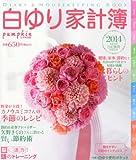 pumpkin増刊 白ゆり家計簿2014 2013年 12月号 [雑誌] 画像