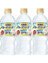 サントリー ヨーグリーナ&南アルプスの天然水(冷凍兼用) 540ml×3本