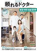 頼れるドクター 新宿・中野・杉並・吉祥寺 vol.6 2019-2020版 ([テキスト] ドクターズ・ファイル)