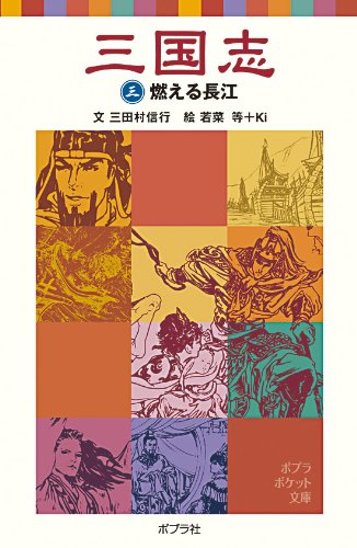 三国志〈3〉燃える長江 (ポプラポケット文庫)の詳細を見る