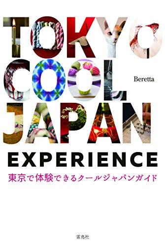 TOKYO COOL JAPAN EXPERIENCE 東京で体験できるクールジャパンガイド