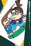 西原理恵子『西原理恵子の人生画力対決 7』の表紙画像