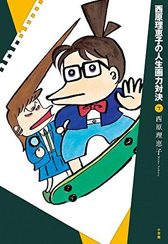 西原理恵子の人生画力対決 7 (コミックス単行本)の詳細を見る