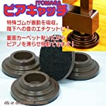 ゴム製防振インシュレーター イトマサ ピアキャッチ UP用 (茶色)