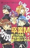卒業M (第3巻) (あすかコミックス)