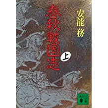春秋戦国志(上) (講談社文庫)