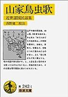 山家鳥虫歌―近世諸国民謡集 (岩波文庫)