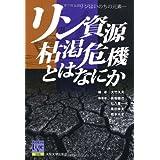 リン資源枯渇危機とはなにか (阪大リーブル029)