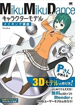 [マシシP]のMikuMikuDance キャラクターモデルメイキング講座 Pさんが教える3Dモデルの作り方