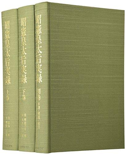昭憲皇太后実録(全3冊): 上・下・別巻(年譜・解題・索引)