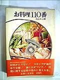 お料理110番 (1963年) (ファミリーブックス)