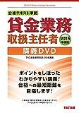 合格テキスト準拠 貸金業務取扱主任者 講義DVD 2015年度 (<DVD>)