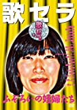 歌セラ 〜ふぞろいの妊婦たち〜 [DVD]