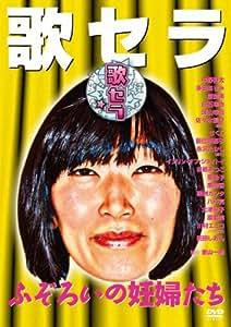 歌セラ ~ふぞろいの妊婦たち~ [DVD]