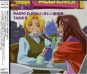 RADIO DJCD「ハガレン放送局」TAKE 5