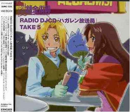 RADIO DJCD「ハガレン放送局」TAKE 5の詳細を見る