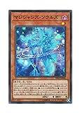 遊戯王 日本語版 DP23-JP002 マジシャンズ・ソウルズ (スーパーレア)