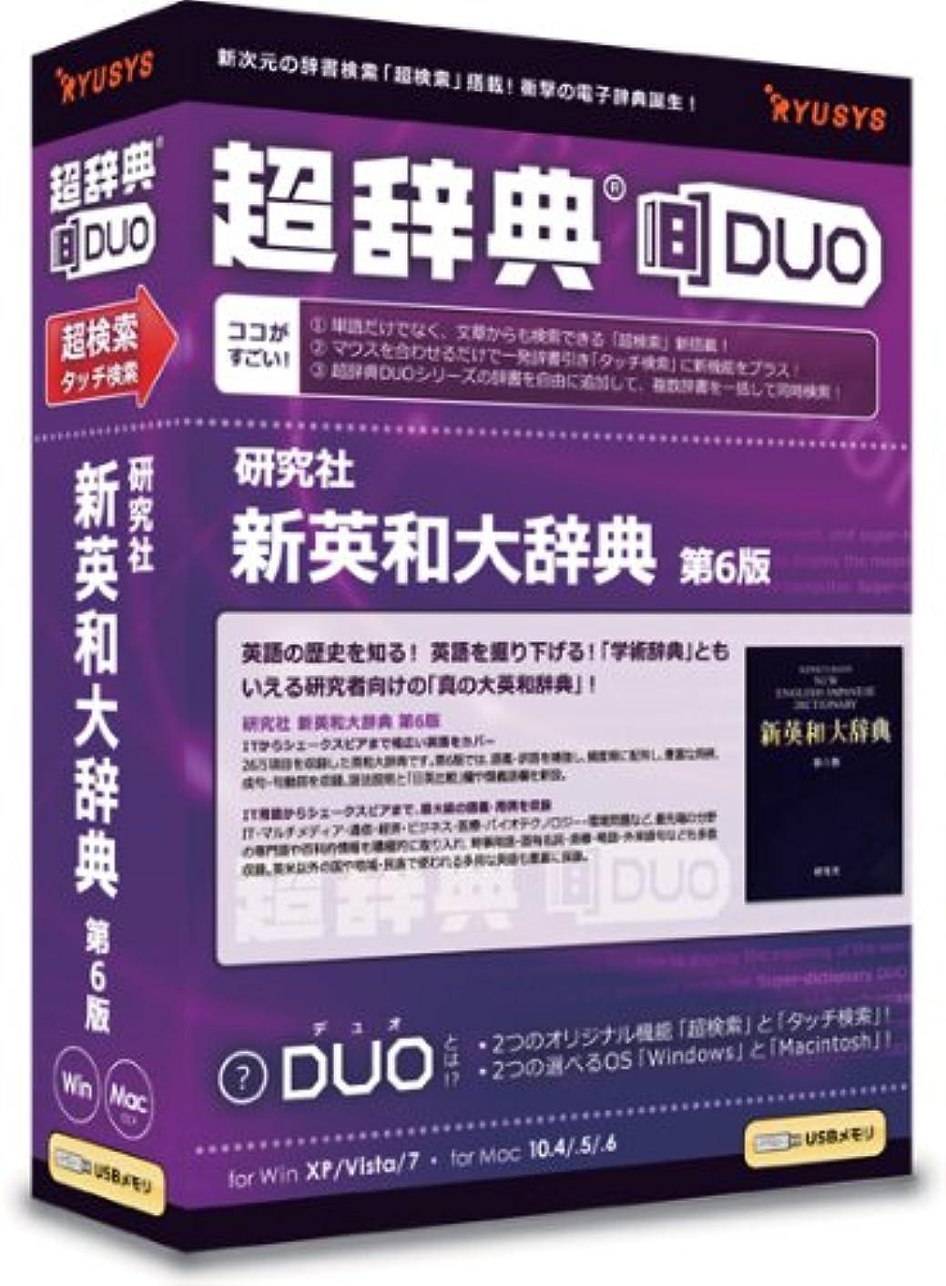スキーそれ貢献超辞典DUO 研究社 新英和大辞典 第6版