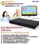 DEAR LIFE 採点機能付き カラオケ DVD/CDプレーヤー 多機能プレーヤー DVDカラオケ マイク2本付属 家庭用 カラオケ機器 DK-138