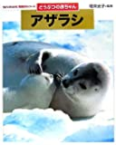 どうぶつの赤ちゃん アザラシ (ちがいがわかる写真絵本シリーズ)