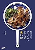 フライパンひとつで魚料理 かんたんおいしい魚介のレシピ80