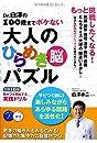 Dr.白澤の100歳までボケない 大人のひらめき「脳」パズル 1日10分 頭がフル回転する実践ドリル (コツがわかる本!)