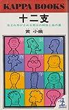 十二支―生れ年がきめる男女の相性と金の運 (1967年) (カッパ・ブックス)