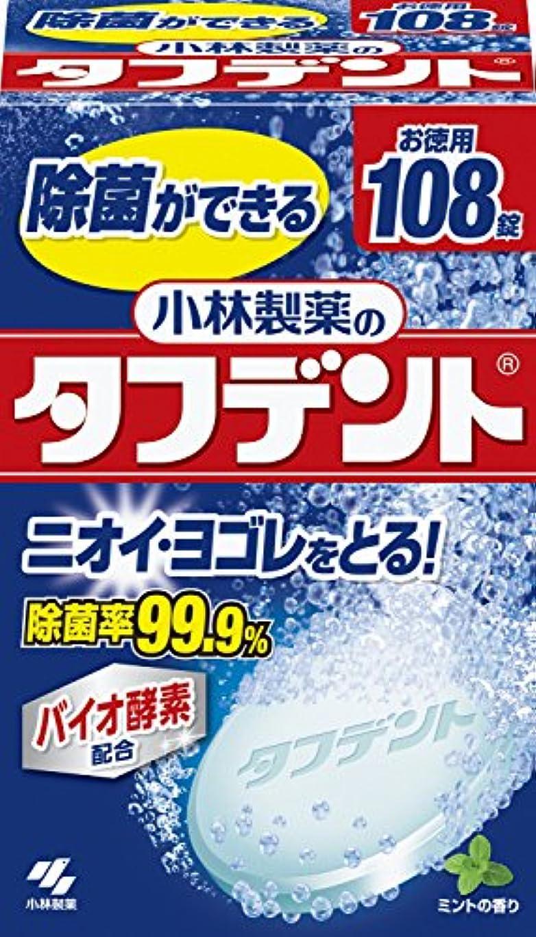 頭蓋骨取り囲むいらいらする小林製薬のタフデント 入れ歯用洗浄剤 ミントの香り 108錠