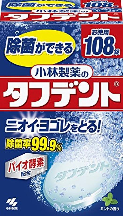 懐寸法東部小林製薬のタフデント 入れ歯用洗浄剤 ミントの香り 108錠