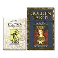 【はじめてでも安心!タロットカード&日本語解説冊子セット】『ゴールデン タロット』+『初めてでもよく分かるタロットカード入門』