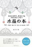 水晶の本—あなたを守り、幸せにするクリスタル・パワー 効能・選び方・使い方BOOK