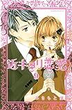 近キョリ恋愛(9) (別冊フレンドコミックス)