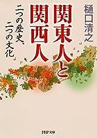 関東人と関西人 二つの歴史、二つの文化 (PHP文庫)