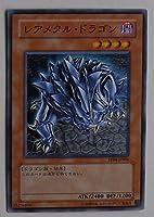 遊戯王 レアメタル・ドラゴン 【ノーマル】 TP04-JP006