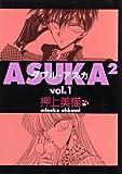 ASUKA2 / 押上 美猫 のシリーズ情報を見る