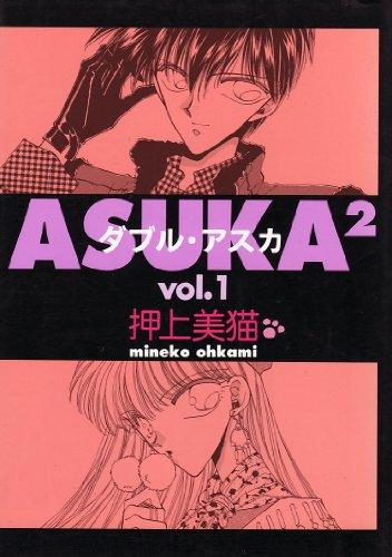 ASUKA2 (ダブル・アスカ) (1) (ウィングス・コミックス)の詳細を見る