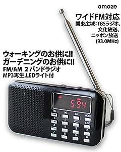 充電式多機能AM/FMポケットラジオーアメイズ- USB・microSD対応 ブラック