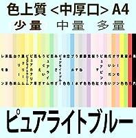 色上質(少量)A4<中厚口>[ピュアライトブルー](50枚)
