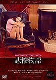 悲惨物語(ヘア無修正版) [DVD]