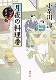 月夜の料理番 包丁人侍事件帖(4) 包丁人侍事件帖シリーズ (角川文庫)