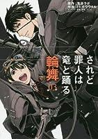 されど罪人は竜と踊る 輪舞 3 (3) (サンデーGXコミックス)