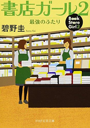 書店ガール 2 最強のふたり (PHP文芸文庫)の詳細を見る