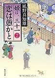 恋は愚かと 姫は、三十一 2 (角川文庫)