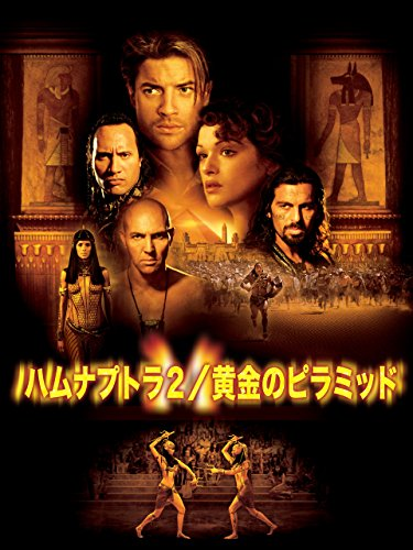 ハムナプトラ2/黄金のピラミッド (字幕版)