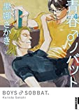 青春 ソバット(4) (IKKI COMIX)