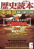 歴史読本 2010年 06月号 [雑誌]