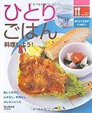 ひとりごはん 料理しよう! (Let's cooking!!)