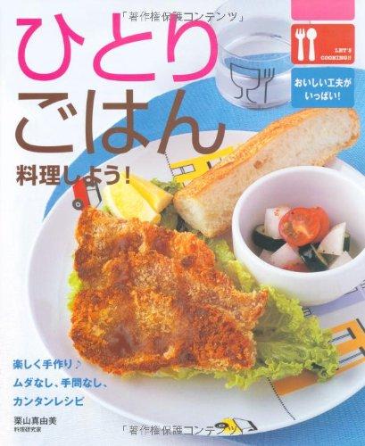 ひとりごはん 料理しよう! (Let's cooking!!)の詳細を見る